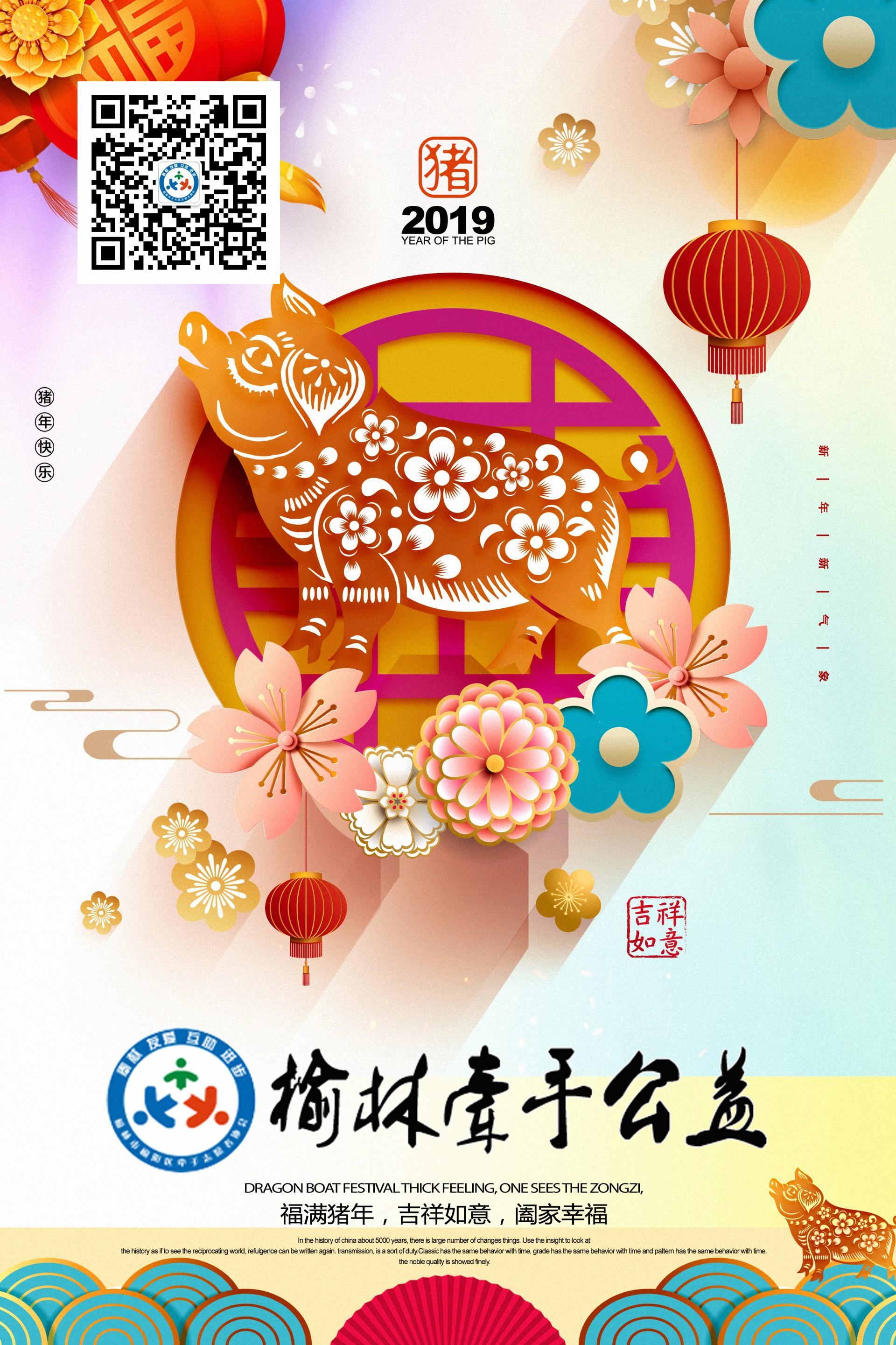 榆林牵手公益恭祝新春愉快!